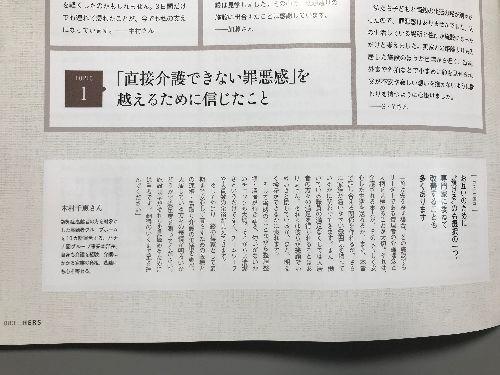 0725UP木村部長コラム.jpg