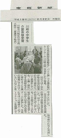 222産経新聞.jpg
