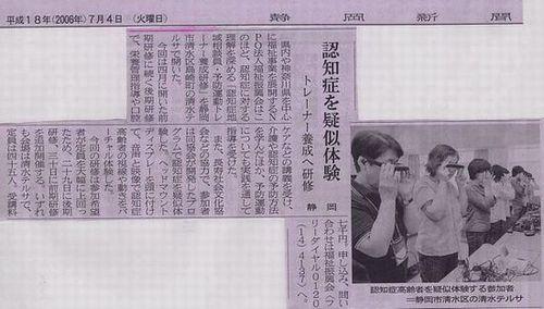 7月4日静岡新聞.jpg